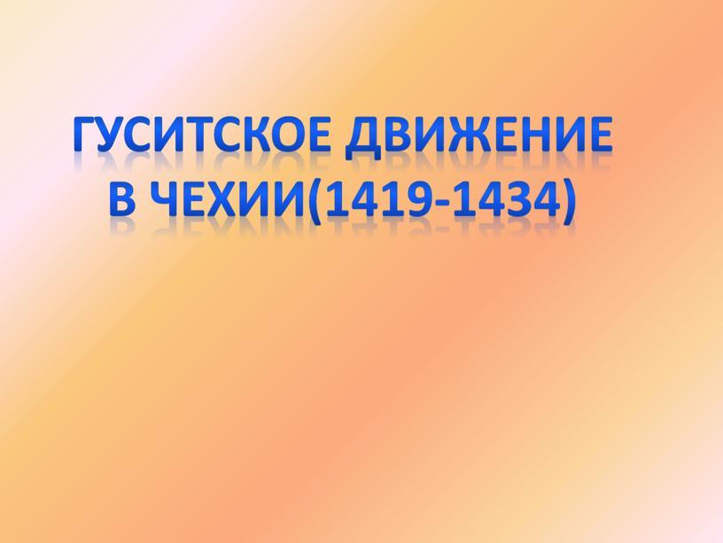 ГУСИТСКОЕ ДВИЖЕНИЕ В ЧЕХИИ(1419-1434)