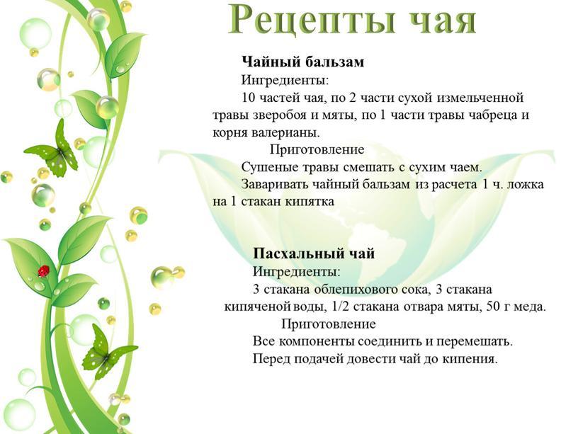 Рецепты чая Чайный бальзам Ингредиенты: 10 частей чая, по 2 части сухой измельченной травы зверобоя и мяты, по 1 части травы чабреца и корня валерианы