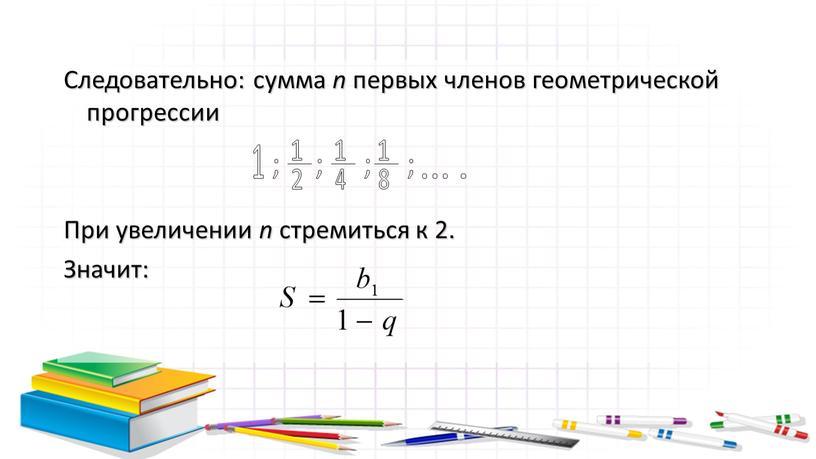 Следовательно: сумма n первых членов геометрической прогрессии
