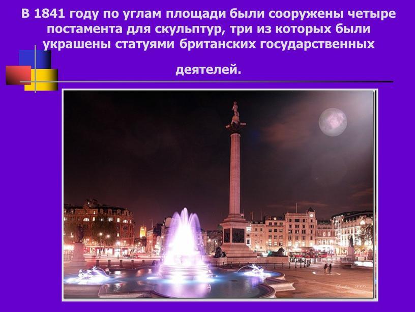 В 1841 году по углам площади были сооружены четыре постамента для скульптур, три из которых были украшены статуями британских государственных деятелей