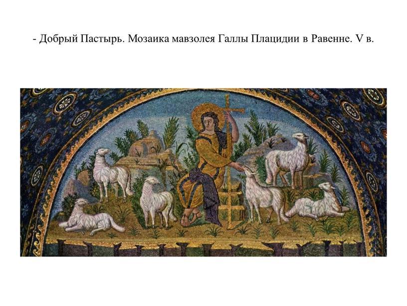 Добрый Пастырь. Мозаика мавзолея