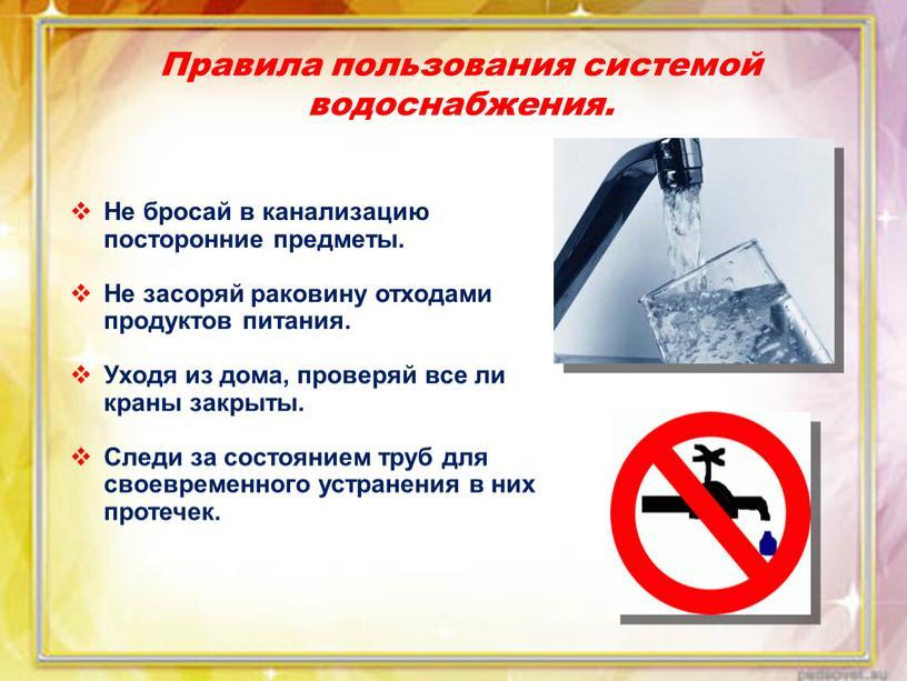 Правила пользования системой водоснабжения