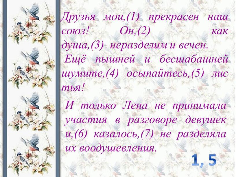Друзья мои,(1) прекрасен наш союз!