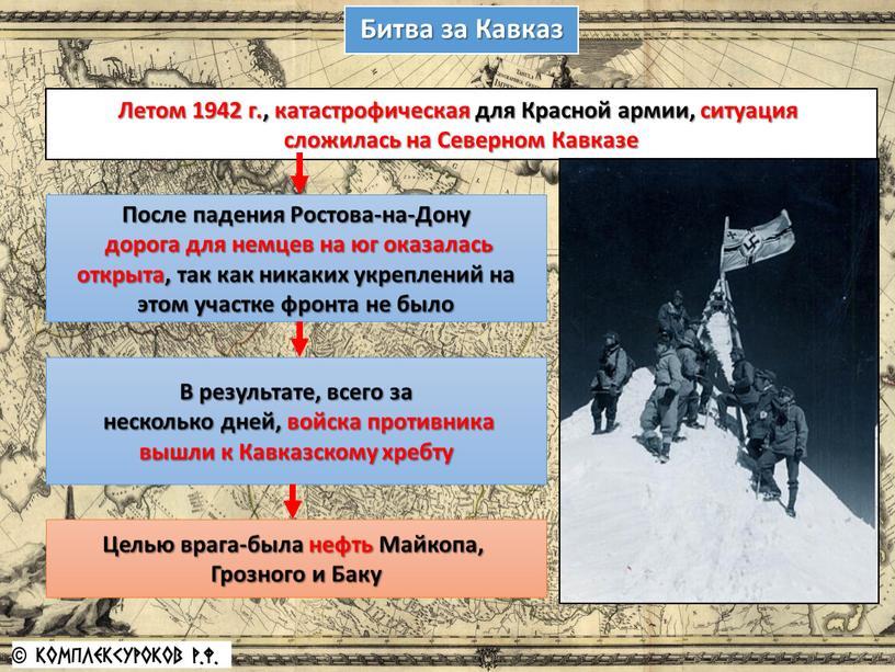 Битва за Кавказ Летом 1942 г., катастрофическая для