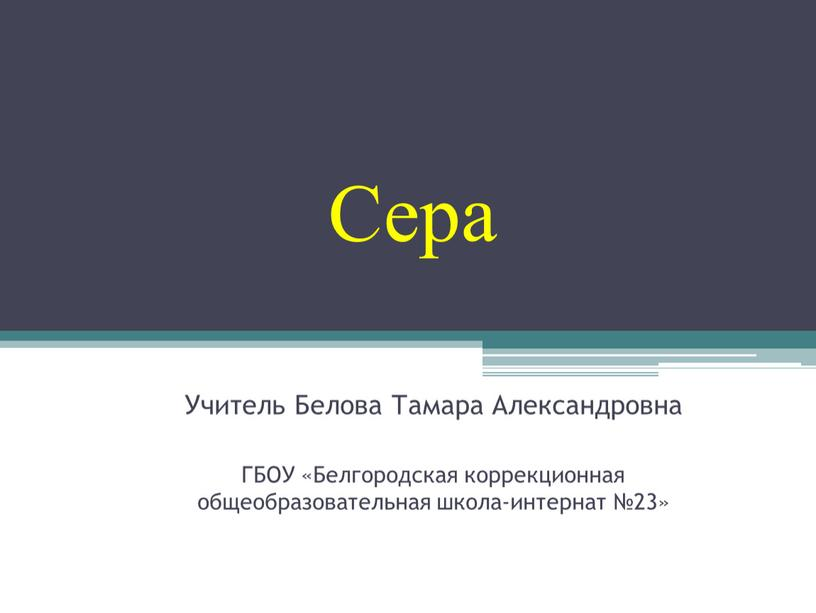 Учитель Белова Тамара Александровна