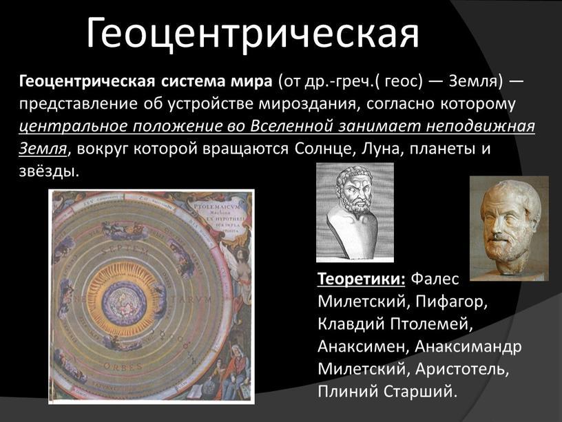 Геоцентрическая Геоцентрическая система мира (от др