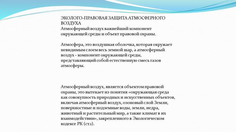 ЭКОЛОГО-ПРАВОВАЯ ЗАЩИТА АТМОСФЕРНОГО