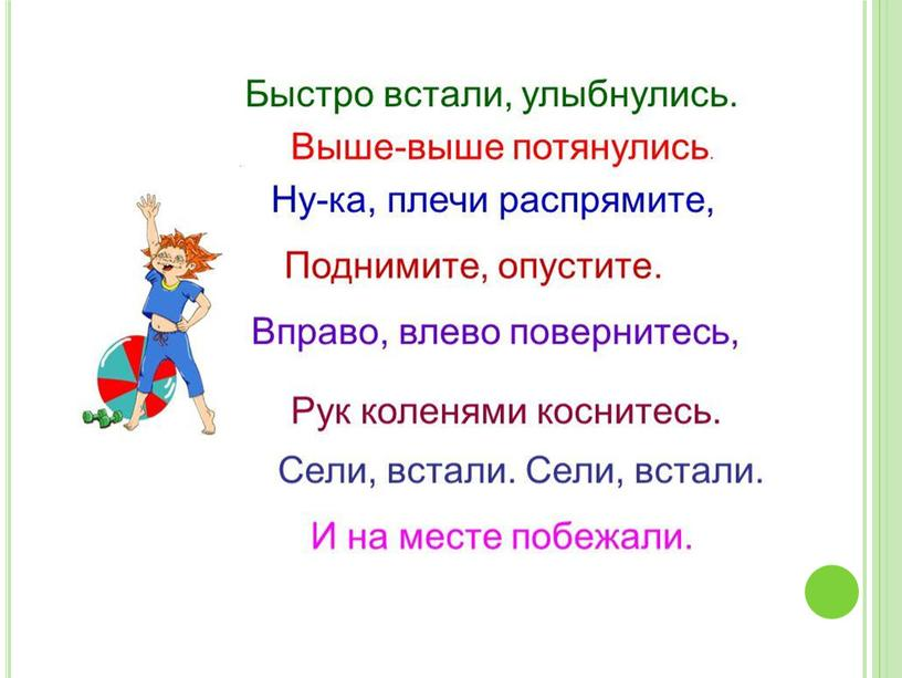 9_Форматирование текста_1 урок_Презентация