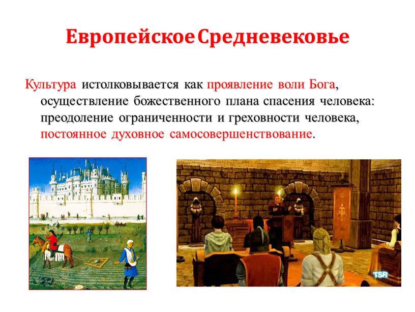 Европейское Средневековье Культура истолковывается как проявление воли