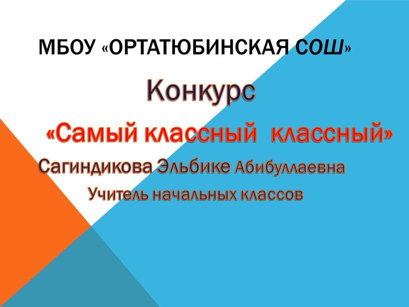 МБОУ «Ортатюбинская С ОШ »