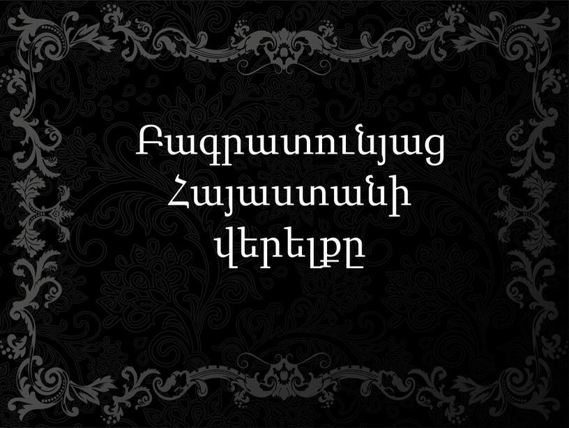 Բագրատունյաց Հայաստանի վերելքը