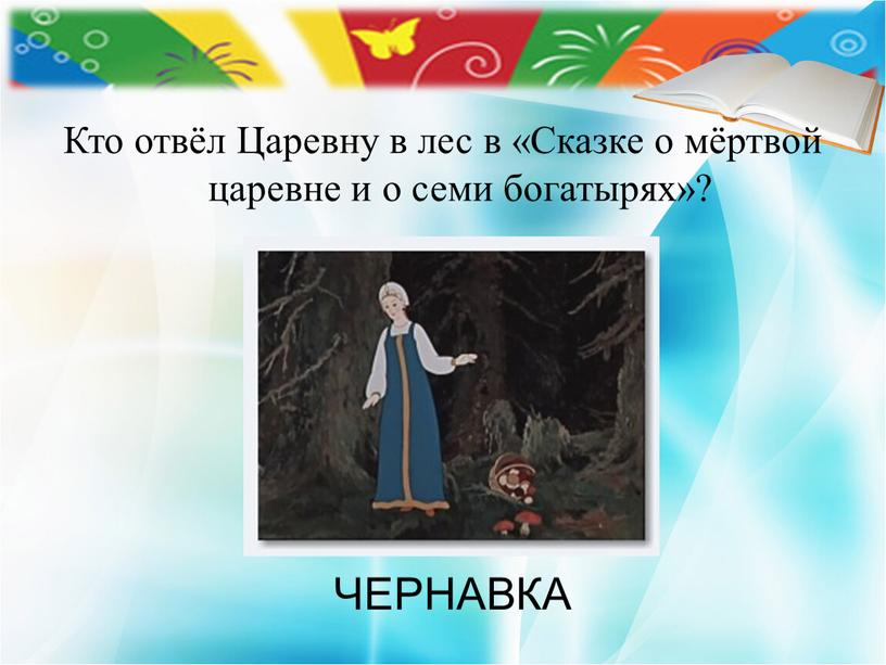 Кто отвёл Царевну в лес в «Сказке о мёртвой царевне и о семи богатырях»?