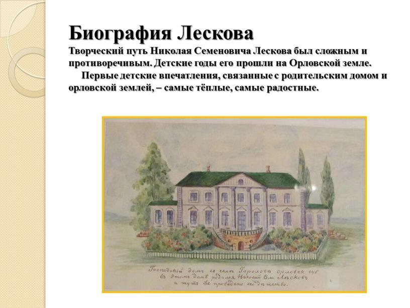 Биография Лескова Творческий путь