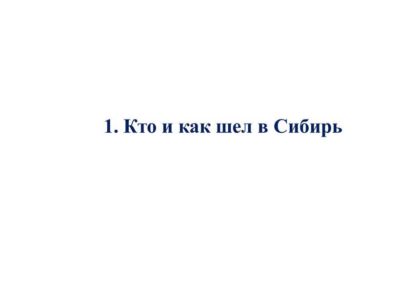 1. Кто и как шел в Сибирь