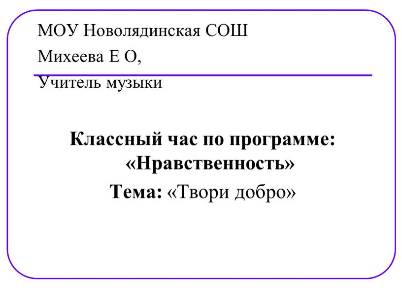 МОУ Новолядинская СОШ Михеева Е
