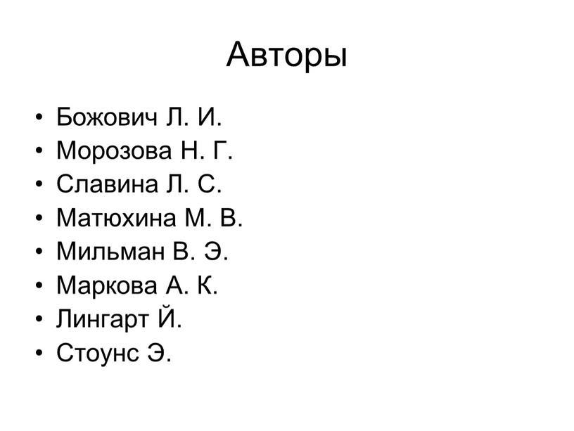 Авторы Божович Л. И. Морозова Н