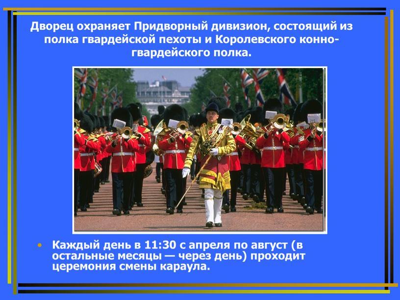 Дворец охраняет Придворный дивизион, состоящий из полка гвардейской пехоты и