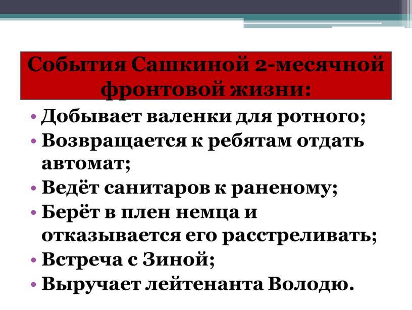 События Сашкиной 2-месячной фронтовой жизни: