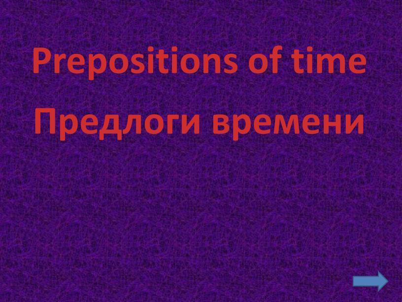 Prepositions of time Предлоги времени