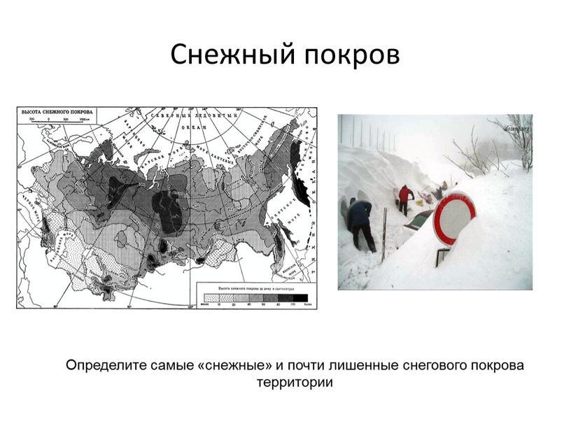 Снежный покров Определите самые «снежные» и почти лишенные снегового покрова территории