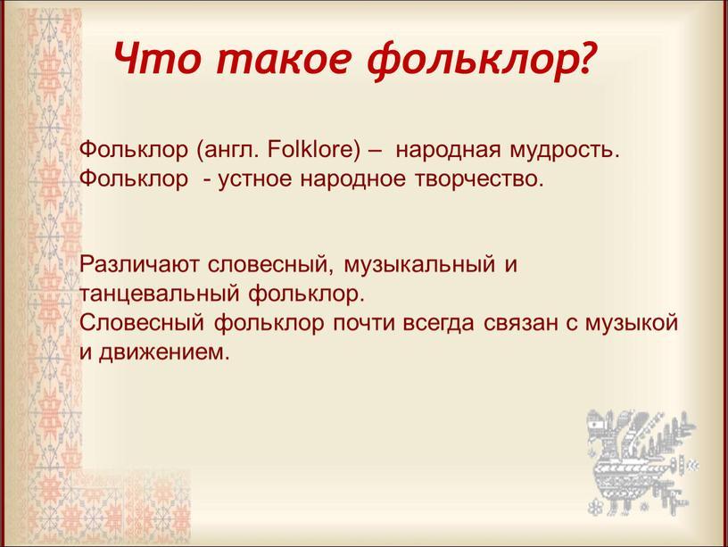 Что такое фольклор? Фольклор (англ