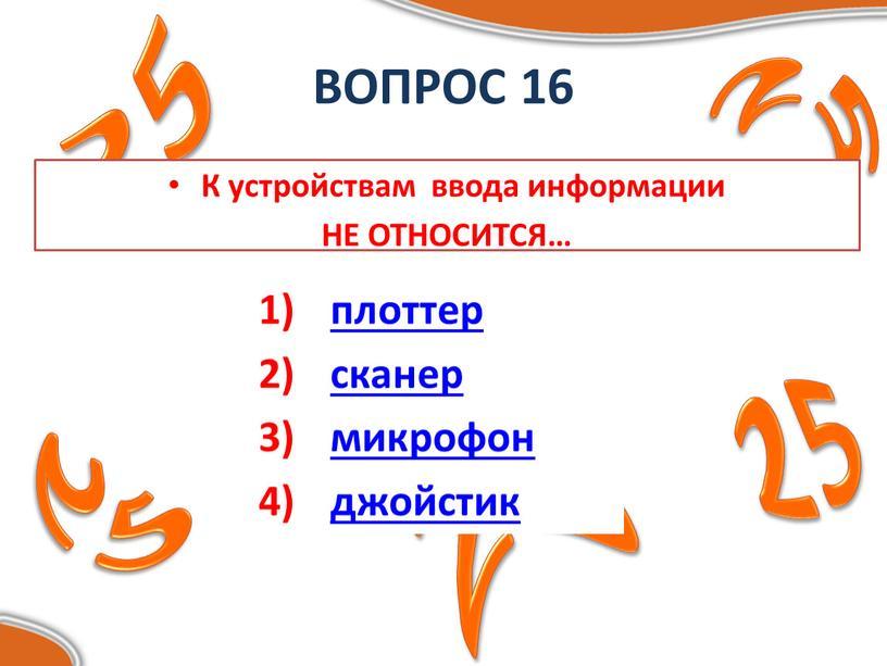 ВОПРОС 16 К устройствам ввода информации