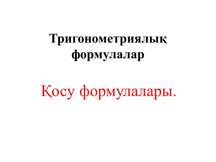 Тригонометриялық формулалар Қосу формулалары