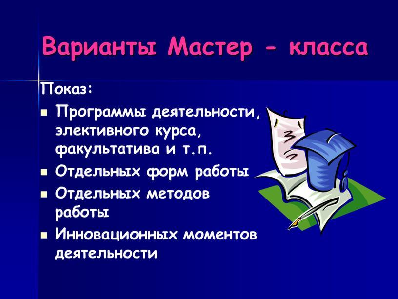 Варианты Мастер - класса Показ: