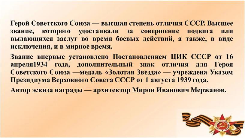 Герой Советского Союза — высшая степень отличия