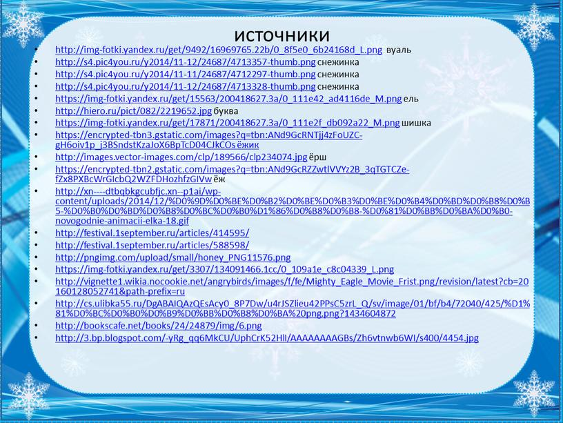 L.png вуаль http://s4.pic4you