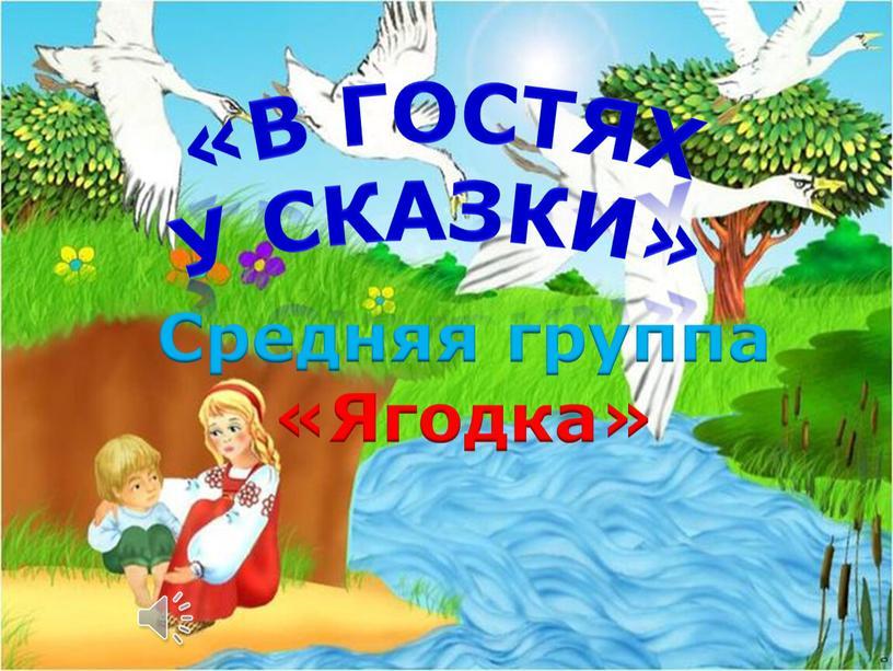 В гостях У сказки» Средняя группа «Ягодка»