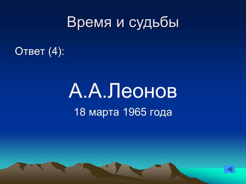 Время и судьбы Ответ (4): А.А.Леонов 18 марта 1965 года