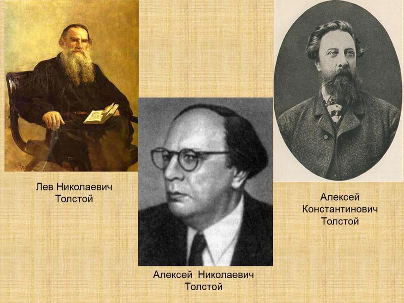 Лев Николаевич Толстой Алексей