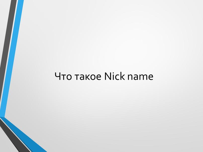 Что такое Nick name