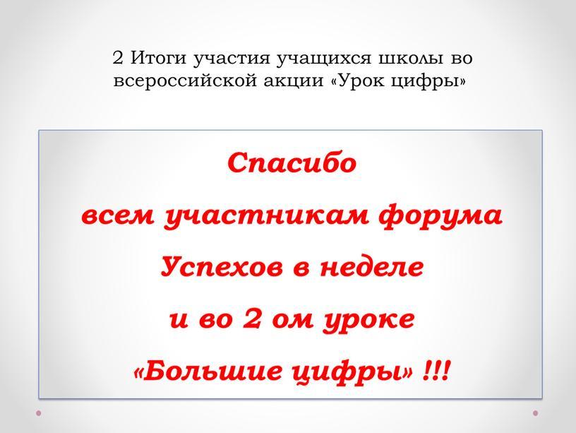 Итоги участия учащихся школы во всероссийской акции «Урок цифры»