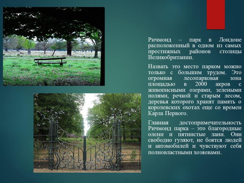 Ричмонд – парк в Лондоне расположенный в одном из самых престижных районов столицы