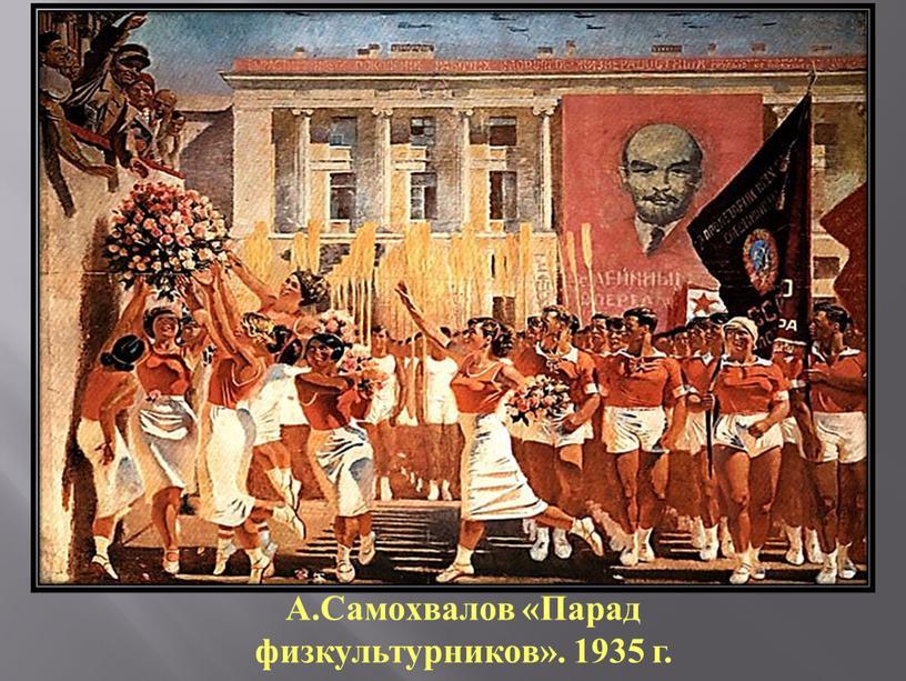 А.Самохвалов «Парад физкультурников»