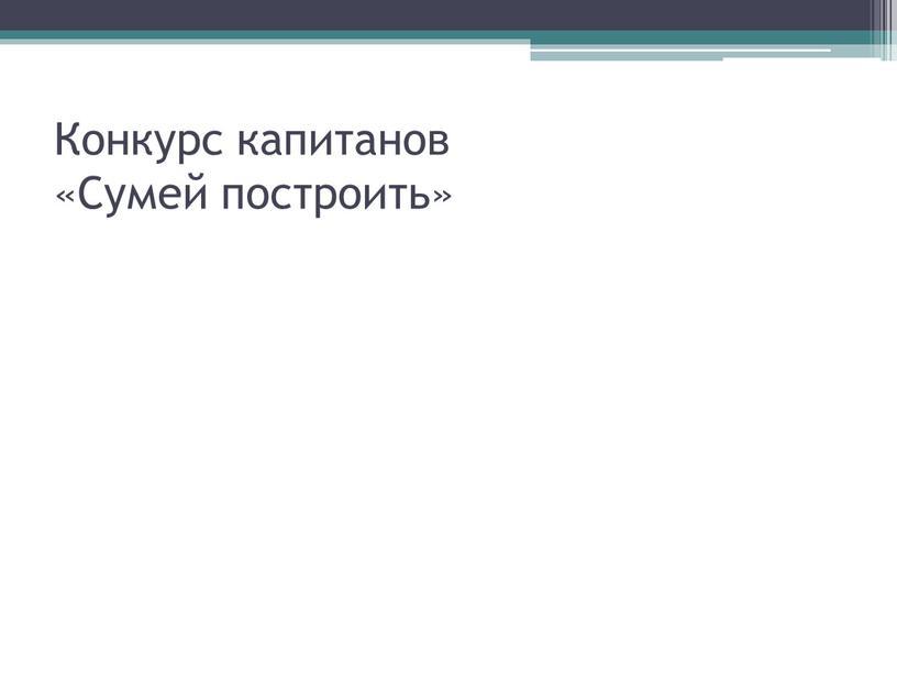 Конкурс капитанов «Сумей построить»