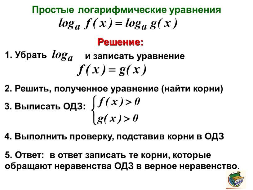 Простые логарифмические уравнения