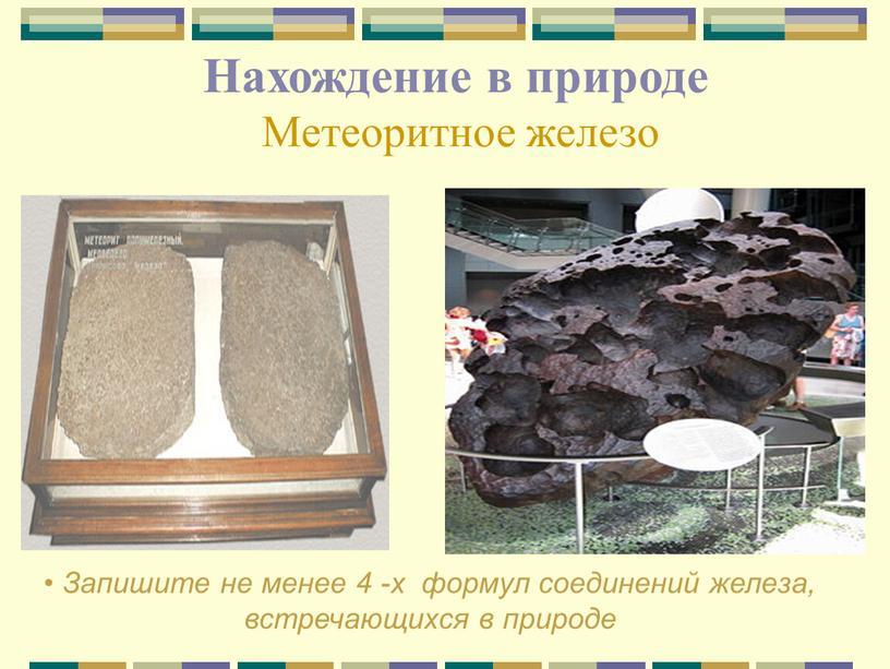 Нахождение в природе Метеоритное железо
