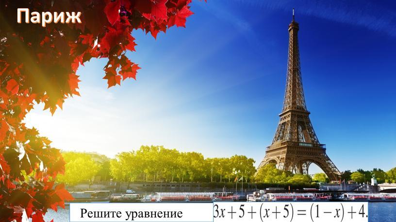 Решите уравнение Париж
