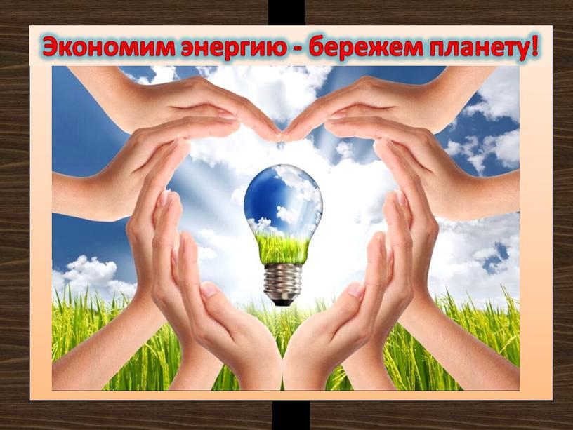 Экономим энергию - бережем планету!