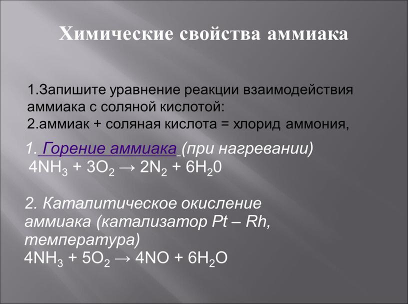 Химические свойства аммиака Запишите уравнение реакции взаимодействия аммиака с соляной кислотой: аммиак + соляная кислота = хлорид аммония, 1