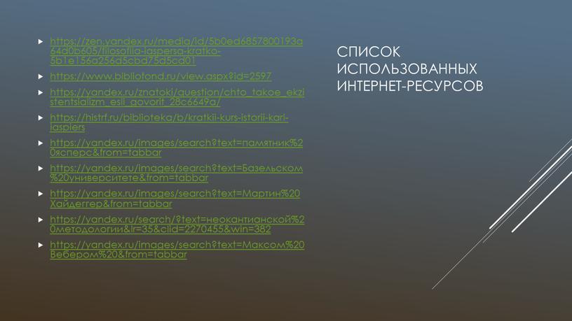 Список использованных интернет-ресурсов https://zen