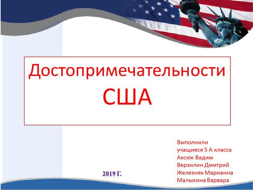 Достопримечательности США Выполнили учащиеся 5