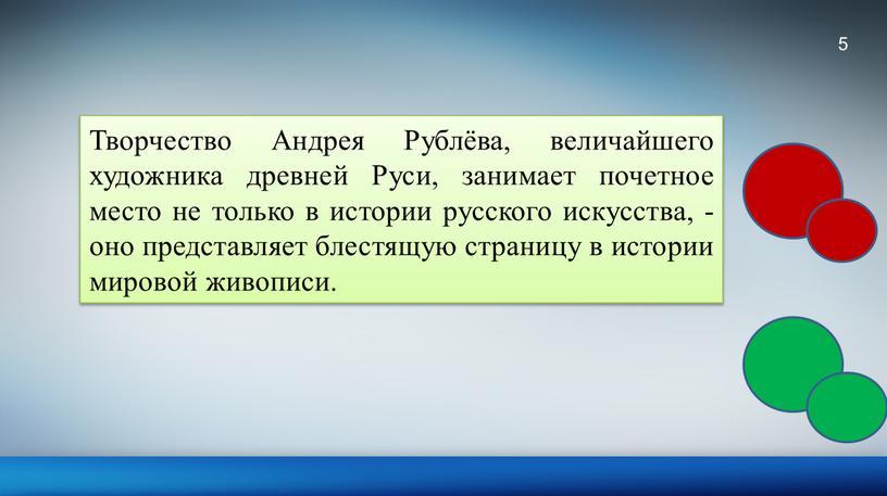 Творчество Андрея Рублёва, величайшего художника древней