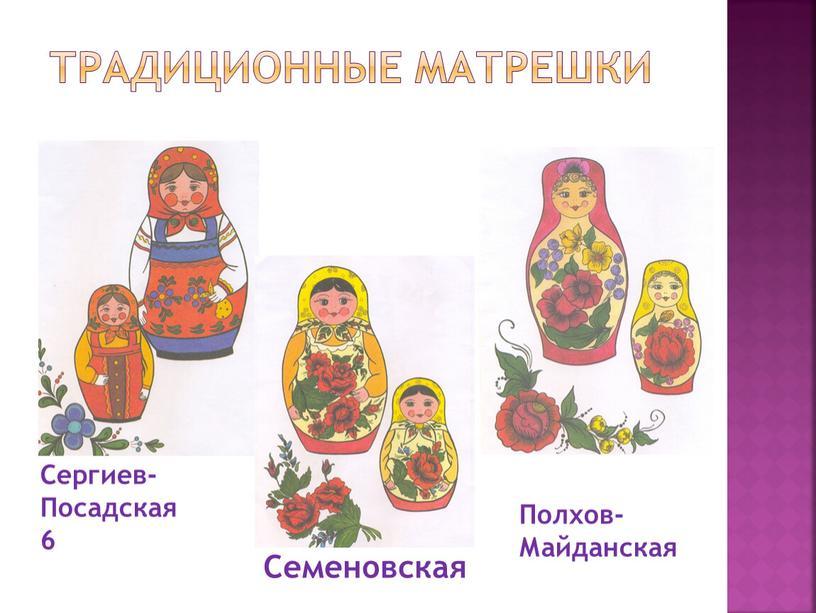 Традиционные матрешки Сергиев-Посадская 6