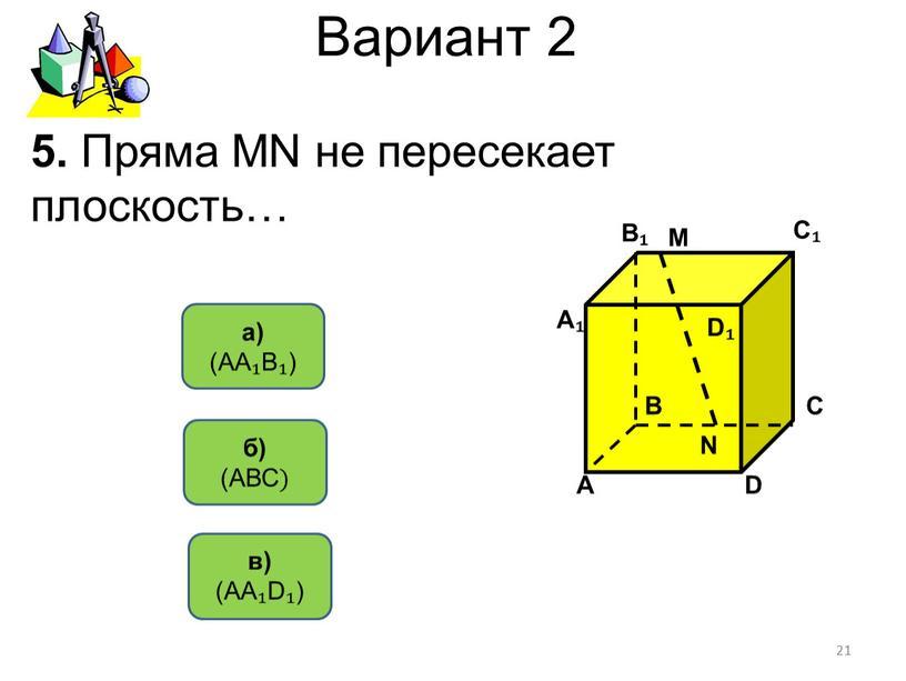 Вариант 2 в) (АА₁D₁) а) (АА₁В₁) б) (АВС) 5