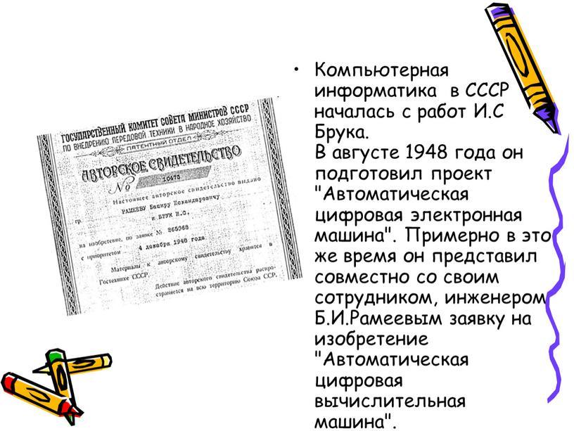 Компьютерная информатика в СССР началась с работ