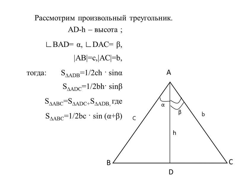 Рассмотрим произвольный треугольник
